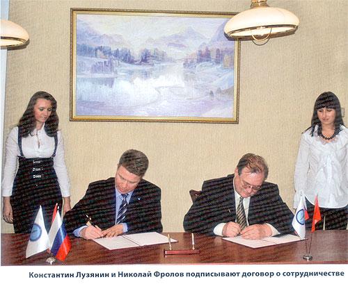 Новосибирской корпорации ли вест
