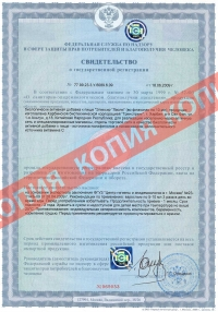 Сертификаты на Эликсир «Лаоли»