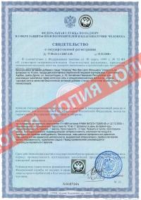 Сертификаты на Эликсир «Маточное молочко с женьшенем» просмотреть