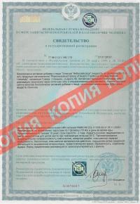 Сертификат на небесную росу