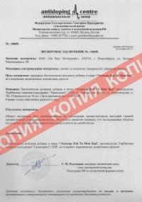 Сертификат на Эликсир «Вэй та мин ван»
