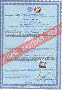 Сертификаты на Пилюли «Великое восстановление»